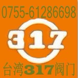 台湾317阀门